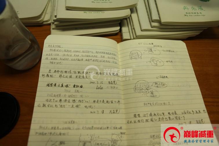 > 营员减肥日记手稿