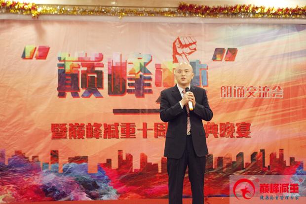 """2015年5月9日,巅峰减重十周年庆典暨""""巅峰梦""""朗诵交流会在上海芭提雅假日酒店隆重举行。各位巅峰同仁齐聚一堂,共同为巅峰减重庆祝十周岁的生日。庆典伊始,巅峰减重创始人、董事长余安奇先生发表了致辞,他表示,十年来,巅峰积淀出了一套坚实的企业文化-巅峰核心价值观和巅峰团队精神,为巅峰未来发展提供了强大的精神力量和文化支撑。2015年对于巅峰来说是重要的历史转折和机遇年,十年磨一剑,我们完全有信心也一定能做到逐步实现""""成为国际著名的健康体重全管理集团""""和&l"""