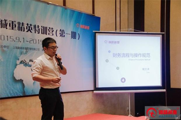 """为进一步统一思想认识,强化团队建设,提高管理效率,2015年9月1日至3日由上海巅峰体育管理有限公司、巅峰商学院联合主办的""""2015巅峰减重精英特训营(第一期)""""在上海海港海景大酒店三楼会议室隆重开班。这也是巅峰商学院自2015年8月成立以来,为提升企业骨干核心竞争力、打造行业复合型人才首次举办的内部培训活动。这是巅峰减重建立人才生产线迈出的坚实一步,为公司人才战略可持续发展进一步奠定了良好的基础。培训由巅峰减重董事兼高级副总裁、巅峰商学院执行院长冯磊主持。来自巅峰减重各事业"""